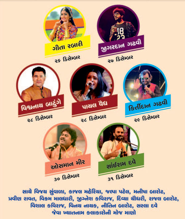List of artists and celebrities' performances at Kankaria Carnival